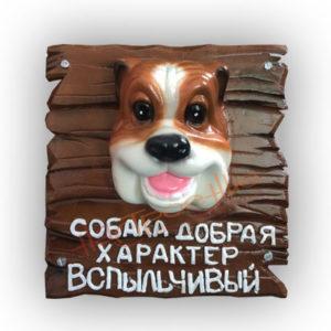 Форма для изготовления таблички на калитку добрая собака
